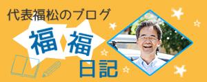 代表福松のブログ 福福日記