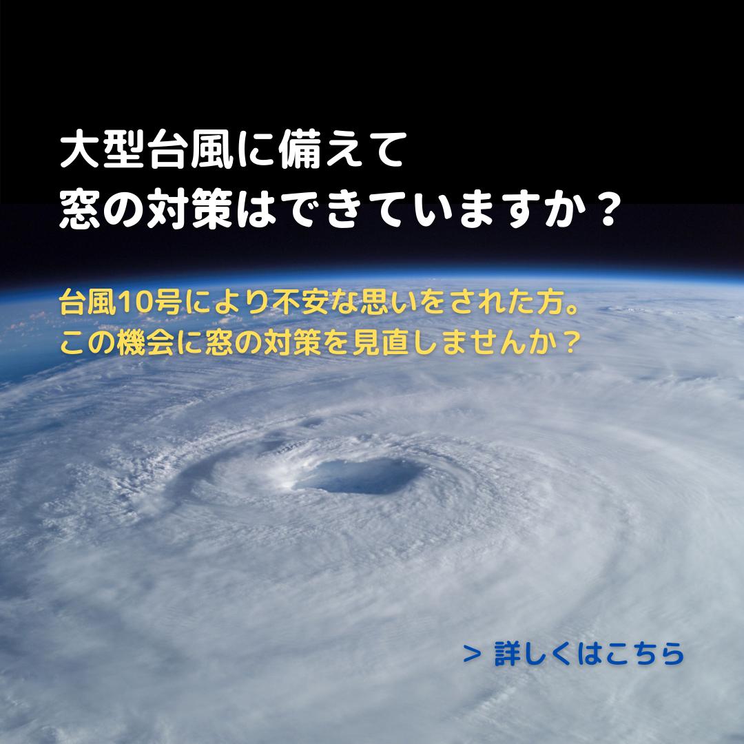 大型台風に備えて窓の対策はできていますか?