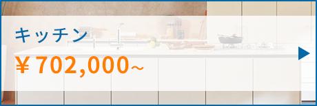 キッチン ¥454,000~
