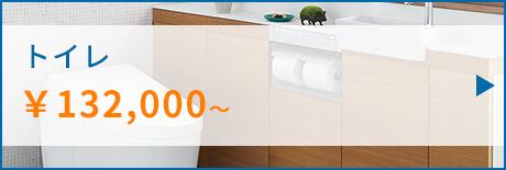 トイレ ¥110,000~