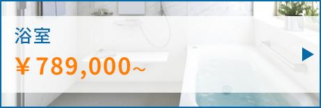 浴室 ¥429,000~