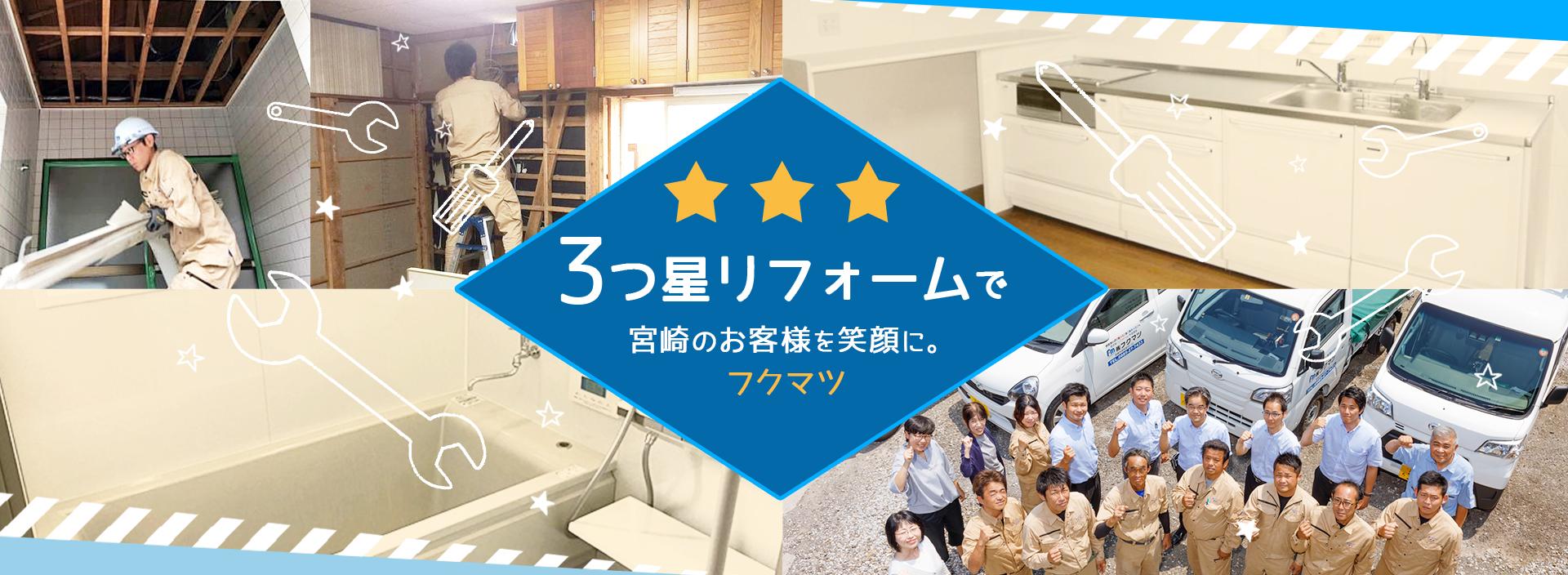3つ星リフォームで宮崎のお客様を笑顔に。まちの住医フクマツ