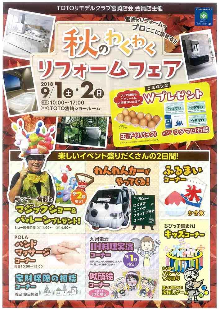 TOTOリモデルクラブ宮崎店会 会員店主催秋のわくわくリフォームフェア 開催!!