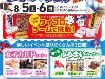 TOTOリモデルクラブ宮崎店会 会員店主催 夏のリフォームフェア