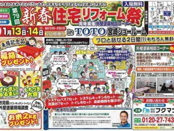 第79回 新春住宅リフォーム祭