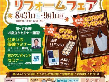 8/31・9/1『秋のわくわくリフォームフェア』TOTOリモデルクラブ宮崎店会主催