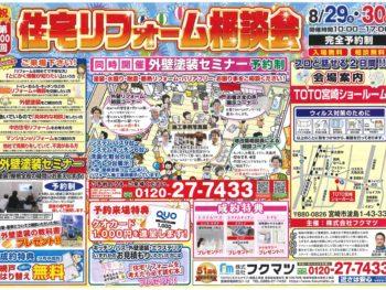 ☆祝☆第100回住宅リフォーム相談会《完全予約制》