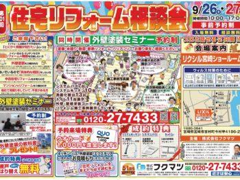 第101回住宅リフォーム相談会 in リクシル宮崎ショールーム
