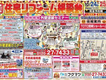 第102回住宅リフォーム相談会 in TOTO宮崎ショールーム