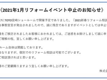 <1月イベント中止のお知らせ>