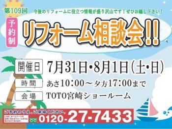 第109回リフォーム相談会 in TOTO宮崎ショールーム